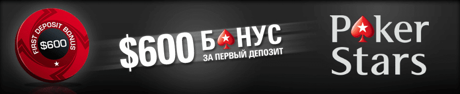 $600 бонус за первый депозит PokerStars