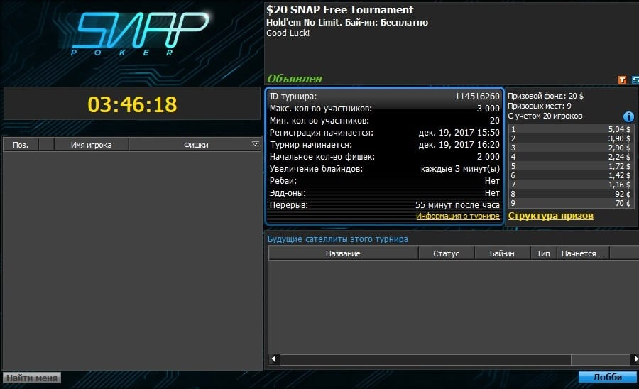 Фриролл SNAP Free Tournament