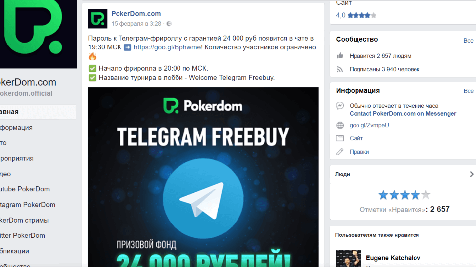 telegram freebuy pokerdom фриролл