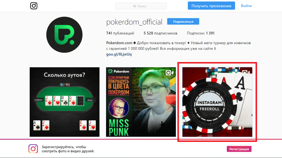 instagram freeroll pokerdom